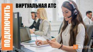 Облачная виртуальная АТС - VoIP