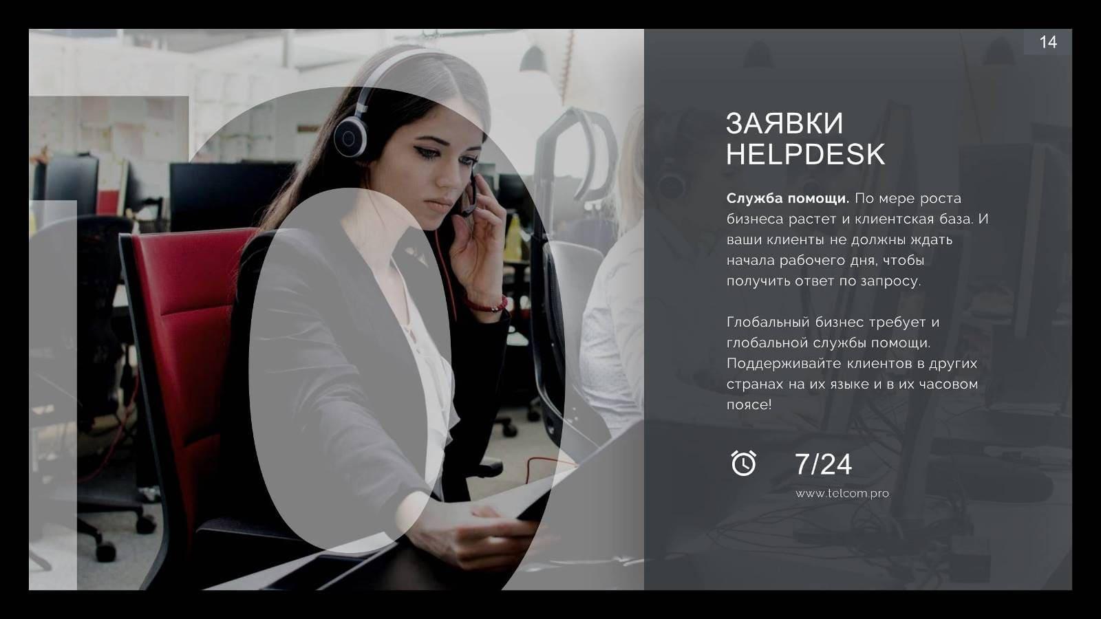 Облачная CRM Telcom